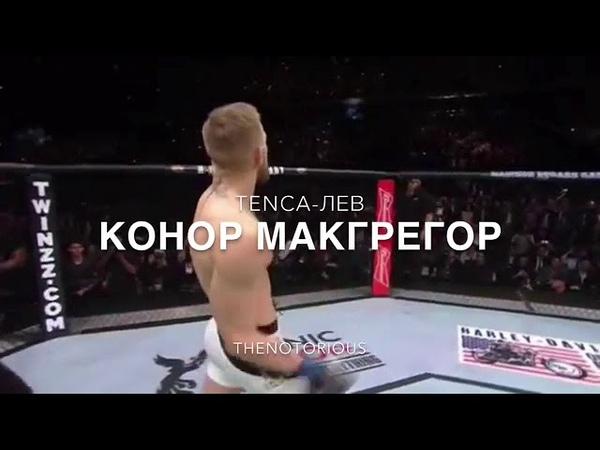 TENCA- Я Лев Конор МакГрегор 2019.