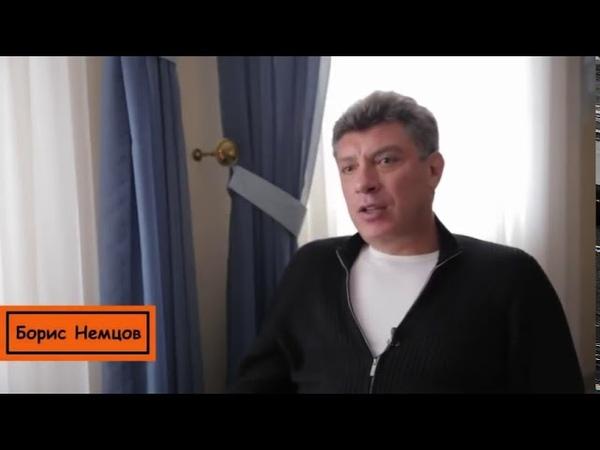 Немцов о Путине и его психиатрии
