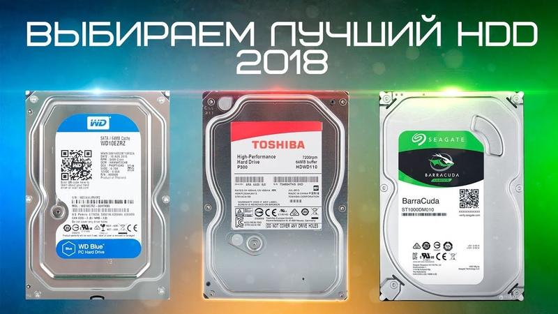 ВЫБИРАЕМ ЛУЧШИЙ ЖЕСТКИЙ ДИСК 2018 - ДЛЯ ДОМА