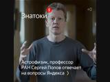 «Знатоки»: Сергей Попов отвечает на вопросы о космосе (часть 2)