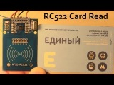 Arduino Метро Единый билет RC522 Card Read Module RFID NFC