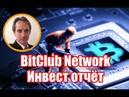 BitClub Network. BeHappy24. Инвестиции в майнинг Bitcoin