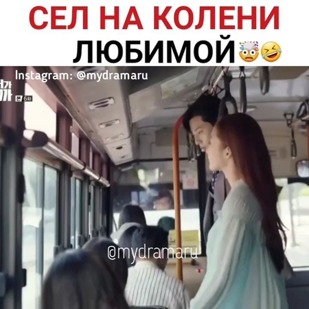 """⭐ w e l c o m e ⭐ on Instagram """"Бедный 😂первый раз сел в автобус ради неё и вот что случилось 🤣 поставь❤тебе не жалко,админу приятно . Дорамачто..."""