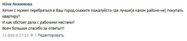 #OnLine_Вологда_Вопросы