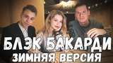 GAZIROVKA - Black (ШКОЛЬНАЯ ПАРОДИЯ) БЛЭК БАКАРДИ (зимняя версия)