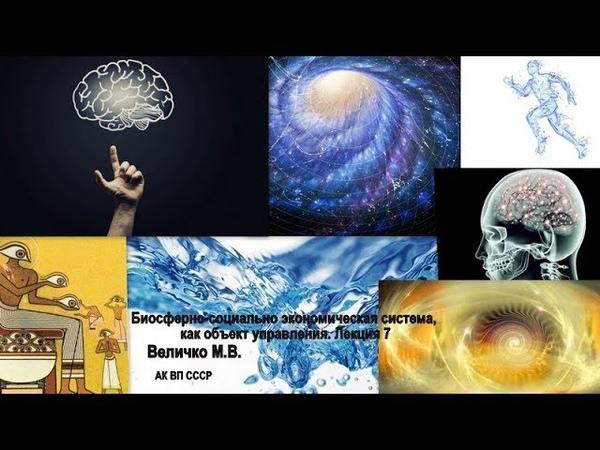 Культурно-развивающий проект Ноосфера. Биосферно-социально экономическая система. Лекция 7