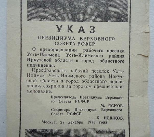 Указ о присвоении Усть-Илимску статуса города!
