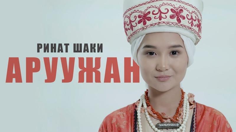Ринат Шаки – Аруужан [Official Music Video]