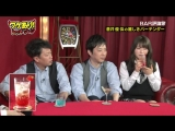180415 WakeAri! Red Zone #226 (NMB48 Shibuya Nagisa)