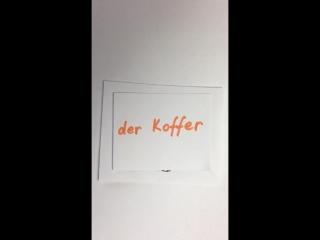 Чемодан - der Koffer (DE)