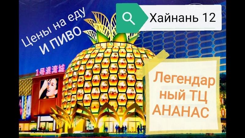 Хайнань 2018. ТЦ АНАНАС.