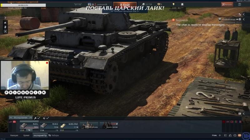 ПОКА ВСЕ ДОМА Прокачка всего War Thunder 21
