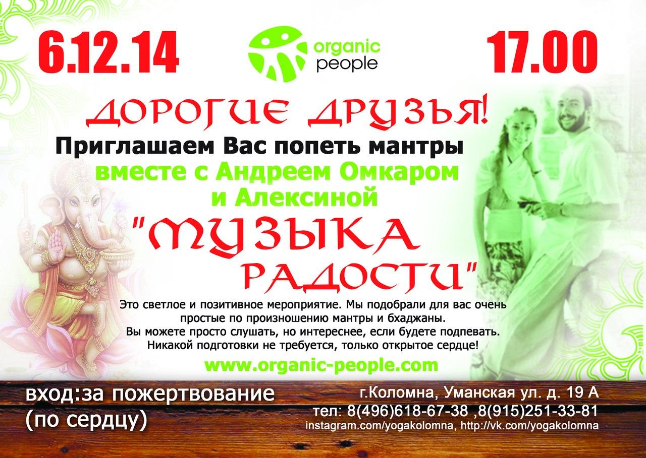 """Афиша Коломна Андрей Омкар и Алексина""""Музыка радости"""" 06.12.14"""