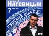 Сергей Наговицын - Там, на елках
