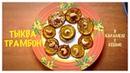 Тыква ТРОМБОН в КАРАМЕЛИ с КЕШЬЮ. Страшная мужская ТАЙНА. Pumpkin TROMBONE. Food for MEN.