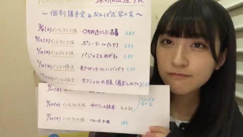 20190131 NMB48 Team M Draft KKS Yamasaki Amiru SHOWROOM