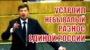 СРОЧНО Депутат ГД Иванов УСТРОИЛ РАЗНОС ПРАВЯЩЕЙ ПАРТИИ