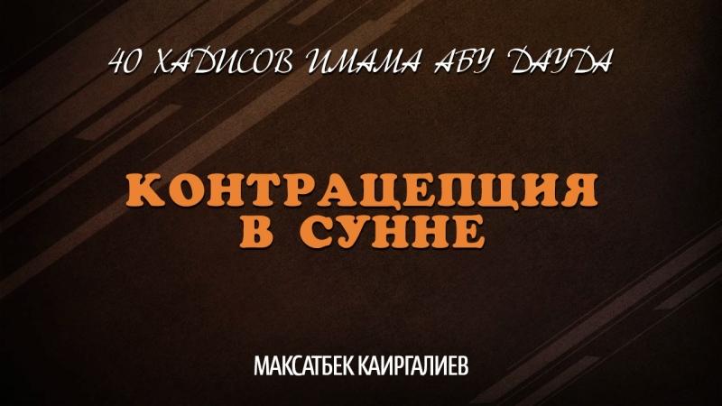 40 хадисов Имама Абу дауда Контрацепция в сунне Максатбек Каиргалиев