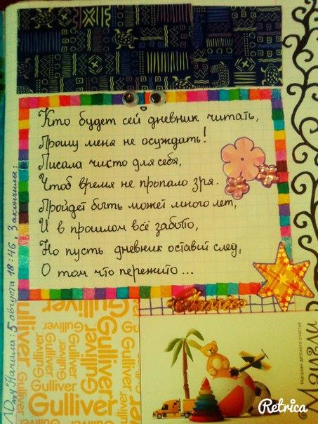 Стихи для личного дневника | Мой личный дневник|My