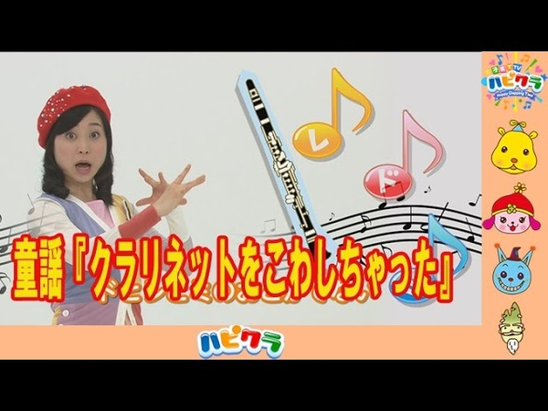 童謡 クラリネットをこわしちゃった♪ こどものうた・手あそび Japanese Children's Song Nursery Rhymes Finger Plays
