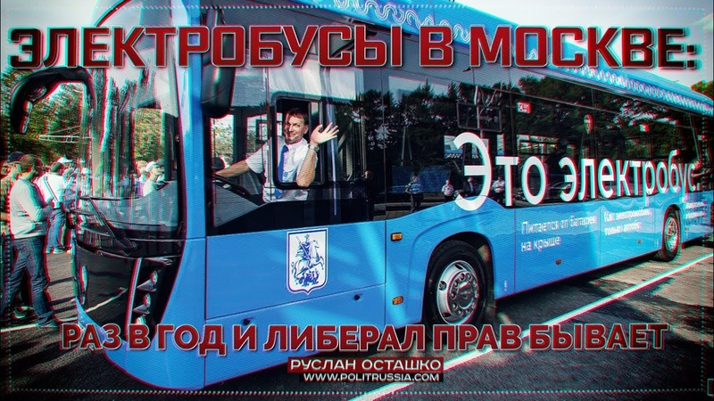 Электробусы в Москве раз в год и либерал прав бывает (Руслан Осташко)