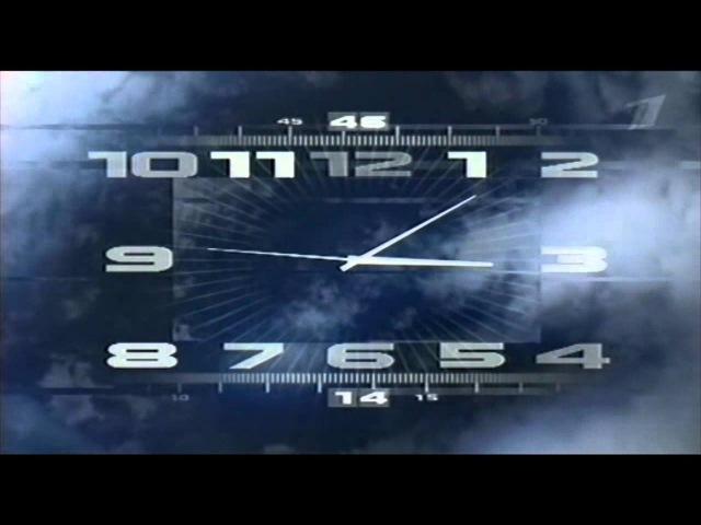 Часы Первого канала (01.10.2000-31.05.2011), 2 версии музыки.