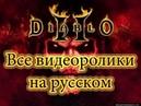 Diablo 2 LoD Все видеоролики на русском Субтитры