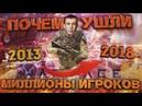 WARFACE.ПОЧЕМУ УШЛИ МИЛЛИОНЫ ИГРОКОВ с 2013 ГОДА! - КАК ИХ ВЕРНУТЬ!?