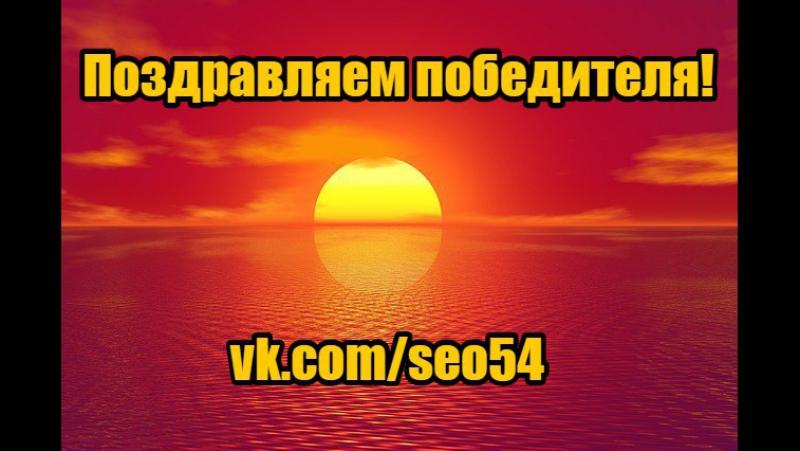 Конкурсы и Розыгрыши в Новосибирске. Видео отчёт №68
