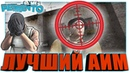 PUBG, CSGO - ЛУЧШИЙ АИМ - Баги, Фэйлы, Смешные Моменты