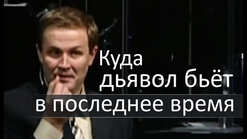 Куда дьявол бьёт в последнее время - Александр Шевченко