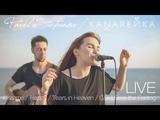 KANAREЙKA &amp Pavel Stepanov live acoustic promo