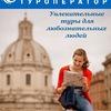 Экскурсионные туры по Европе и России - ПЕТРОТУР