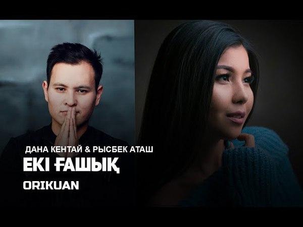 Дана Кентай Рысбек Аташ - Екі ғашық (Жаңа Ән) 2018