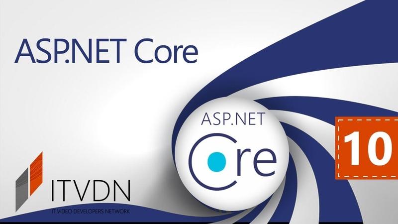 ASP.NET Core Essential. Урок 10. Entity Framework Core