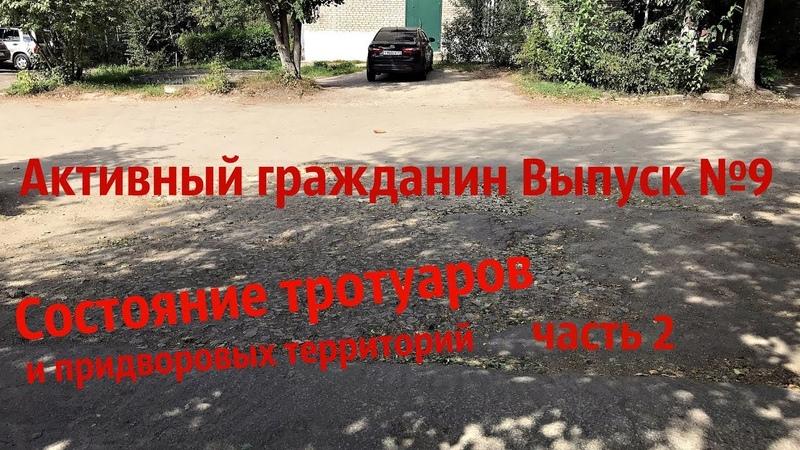 Активный гражданин - Выпуск №9 - Состояние тротуаров и придворовых территорий. Часть 2
