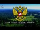 National Anthem of Russia -Lyric Video