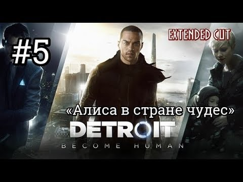 RED Queen 'AID' ► СТРИМ Let's Play ► PS4 ► Detroit Become Human ► Алиса в стране чудес 5