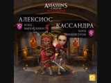 Assassin's Creed Восстание - Алексиос и Кассандра