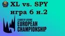 XL vs. SPY | Week 2 LEC Summer 2019 | Чемпионат Европы LCS EU | Team excel Splyce