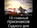 10 главный признаков Судного дня.