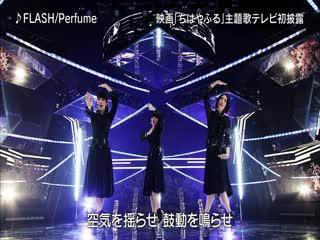 Perfume - FLASH (FNS Uta no Haru Matsuri 2016.03.28)