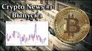 CryptoNews 1 Крипто Новсти Выпуск 1 11 02 2019