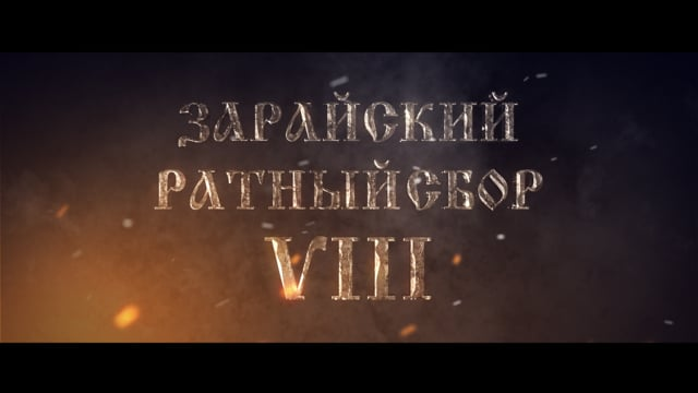 Зарайский ратный сбор 2018 Full version