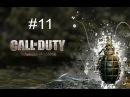 Call of Duty World at War Прохождение Часть 11 - Чёрные кошки