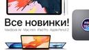 Все, что надо знать о MacBook Air Retina, Mac mini и iPad Pro 2018