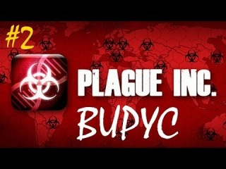 Симулятор вируса: Plague Inc: Evolved - Вирус