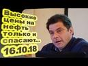 Кирилл Рогов Высокие цены на нефть только и спасают 16 10 18 Особое мнение