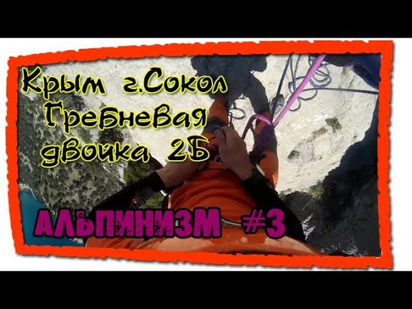 Альпинизм 3 Крым гора Сокол Гребневая двойка 2Б май 2017г