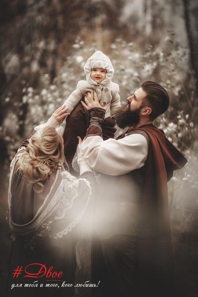 Семья создается, а не дается готовой, только тогда это крепко, тогда свято!